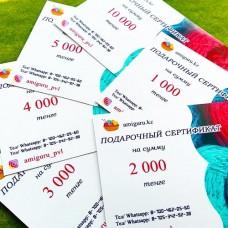 Сертификат на сумму 2000 тнг